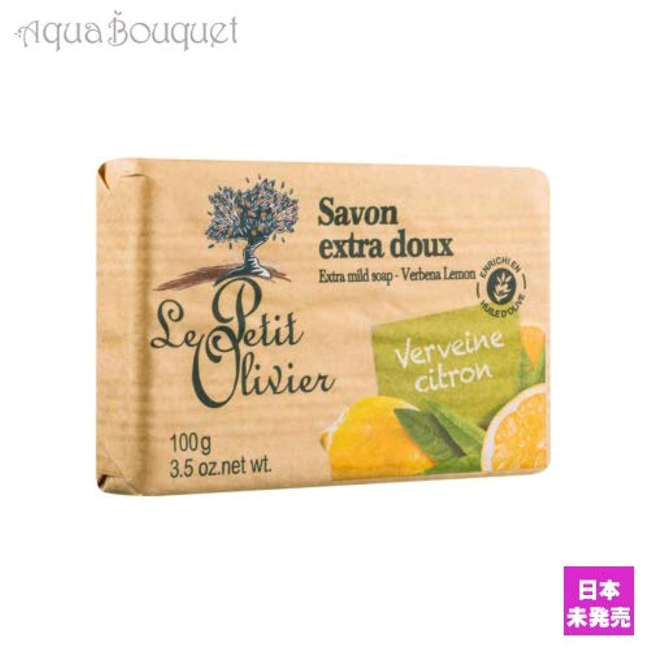 潤滑する柱五十ル プティ オリヴィエ ヴァーベナ&レモン ソープ 100g LE PETIT OLIVIER SOAP VERBENA & LEMON [5301] [並行輸入品]
