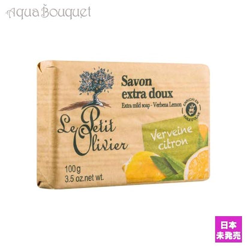 珍しいミルク意見ル プティ オリヴィエ ヴァーベナ&レモン ソープ 100g LE PETIT OLIVIER SOAP VERBENA & LEMON [5301] [並行輸入品]