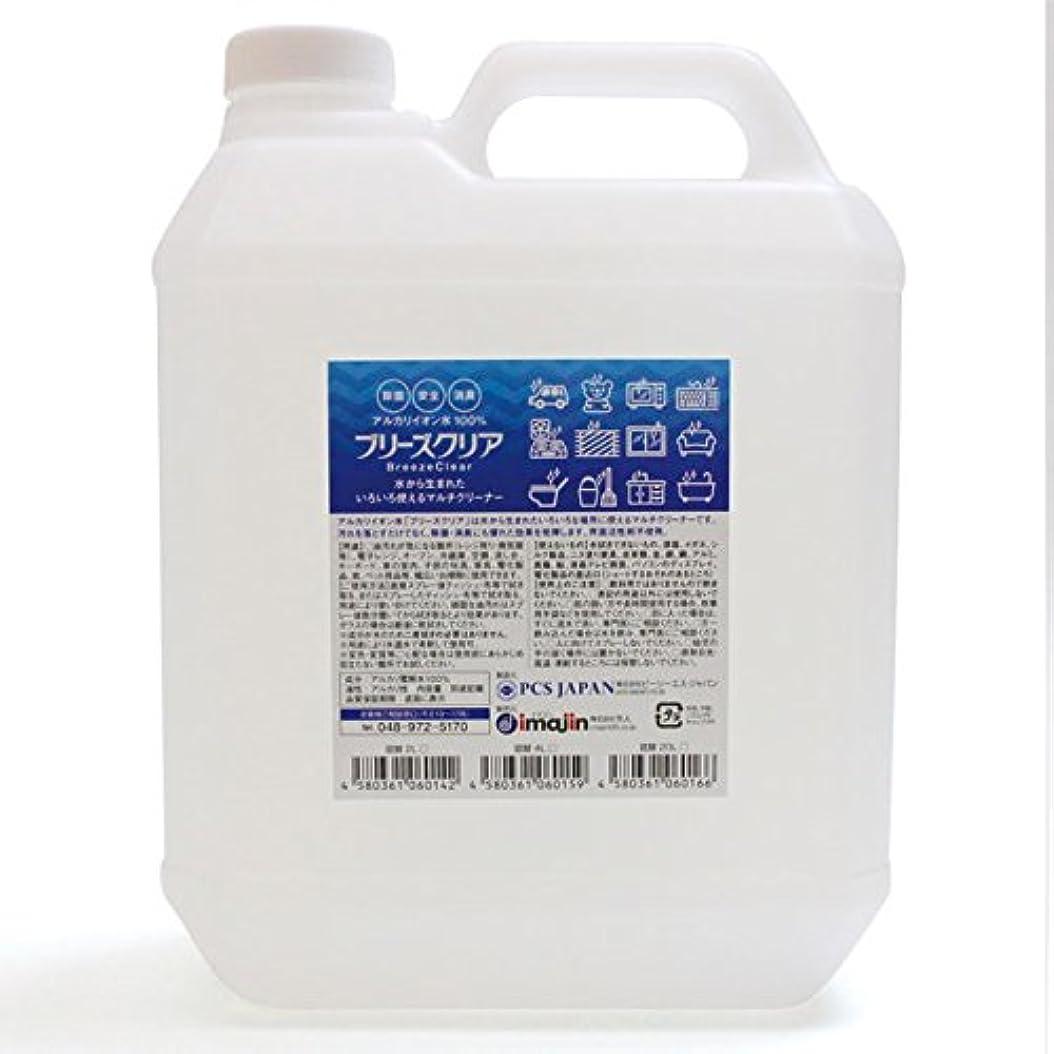 センチメンタル気配りのある赤面ブリーズクリア(アルカリ電解水)PH13.2以上 詰替(コック付き) 4L