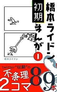 VOL.1 橋本ライドン【初期】まんが