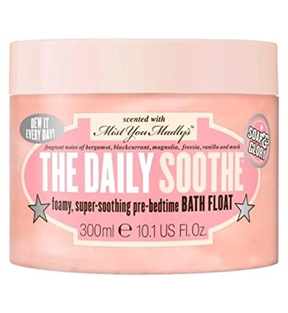円周リットルくちばしSoap & Glory The Daily Soothe Bath Float - 石鹸&栄光毎日癒すバスフロート (Soap & Glory) [並行輸入品]