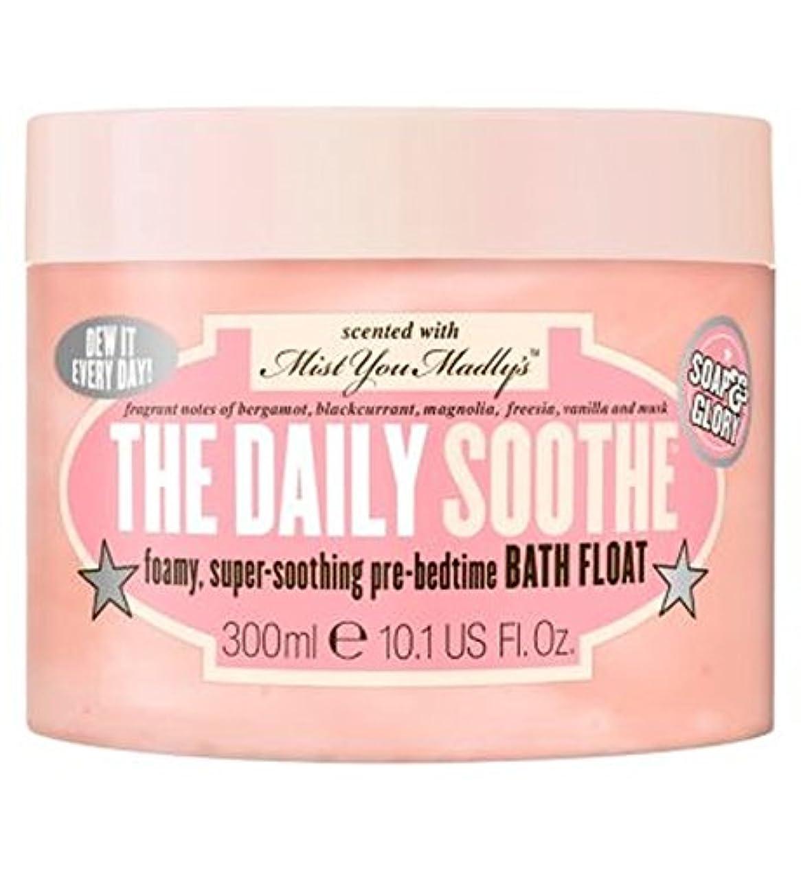 痴漢洗剤倫理Soap & Glory The Daily Soothe Bath Float - 石鹸&栄光毎日癒すバスフロート (Soap & Glory) [並行輸入品]