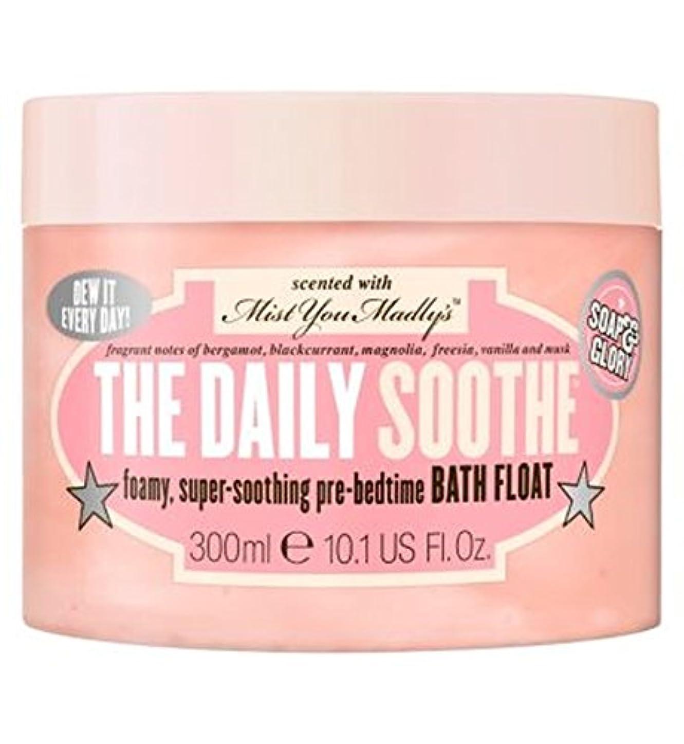 蚊フォルダ豆Soap & Glory The Daily Soothe Bath Float - 石鹸&栄光毎日癒すバスフロート (Soap & Glory) [並行輸入品]