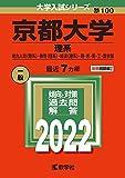 京都大学(理系) (2022年版大学入試シリーズ)