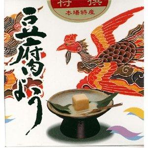 唐芙蓉(豆腐よう) 瓶5粒入 (白)
