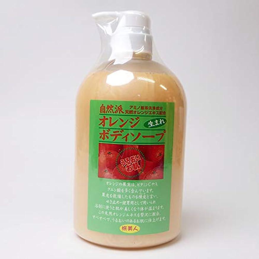 する必要がある気付く喉が渇いたアズマ商事のオレンジボディソープ1000ml
