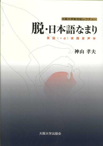 脱・日本語なまり―英語(+α)実践音声学 (大阪大学新世紀レクチャー)の詳細を見る