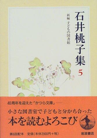石井桃子集〈5〉新編 子どもの図書館の詳細を見る