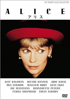 アリス(1990)