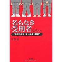 名もなき受刑者たちへ 「黒羽刑務所 16工場」体験記 (宝島SUGOI文庫)