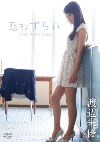 渡辺未優/恋わずらい [DVD]