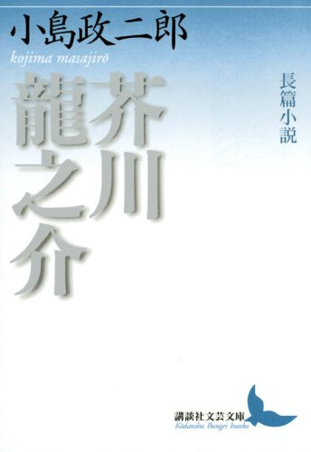 長篇小説 芥川龍之介 (講談社文芸文庫)の詳細を見る