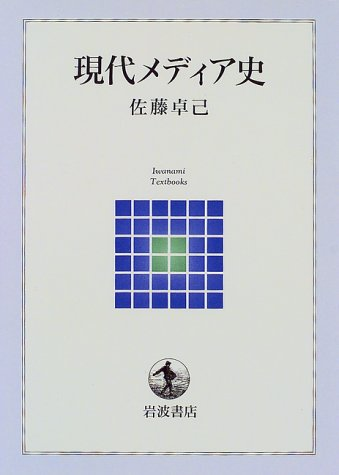 現代メディア史 (岩波テキストブックス)の詳細を見る