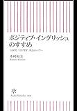 ポジティブ・イングリッシュのすすめ (朝日新書)