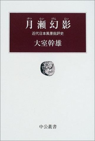 月瀬幻影―近代日本風景批評史 (中公叢書)の詳細を見る