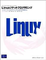 Linuxソケットプログラミング―ネットワークプログラミングにおける実践技法
