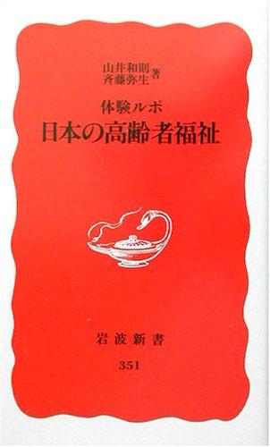 体験ルポ 日本の高齢者福祉 (岩波新書)の詳細を見る