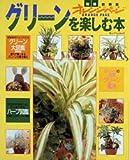 グリーンを楽しむ本―観葉植物の育て方・増やし方・寄せ植え・基礎知識 (オレンジページムック)