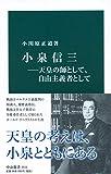 「小泉信三―天皇の師として、自由主義者として (中公新書)」販売ページヘ