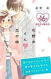 花野井くんと恋の病 プチデザ(16) (デザートコミックス)