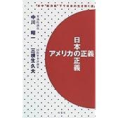 """アメリカの正義 日本の正義―「米中""""新冷戦""""下で日本の生き抜く道」"""