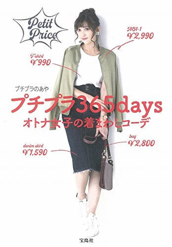 プチプラ365days オトナ女子の着まわしコーデの詳細を見る