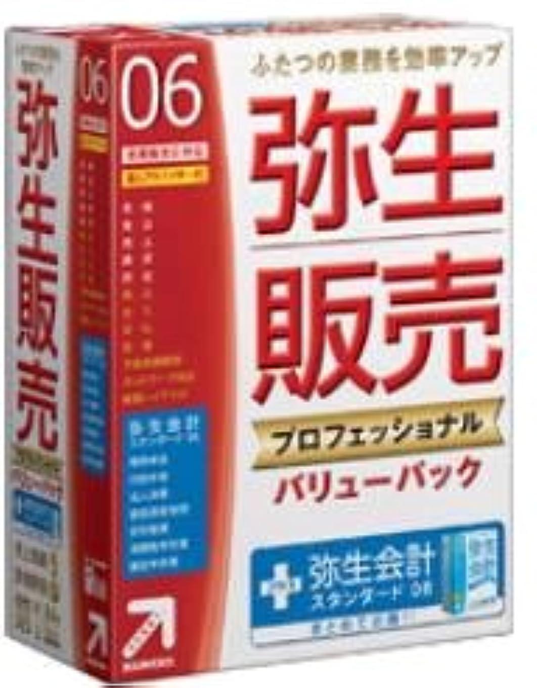 【旧商品】弥生販売 プロフェッショナル 06 バリューパック