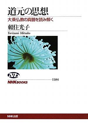 道元の思想 ~大乗仏教の真髄を読み解く (NHKブックス)