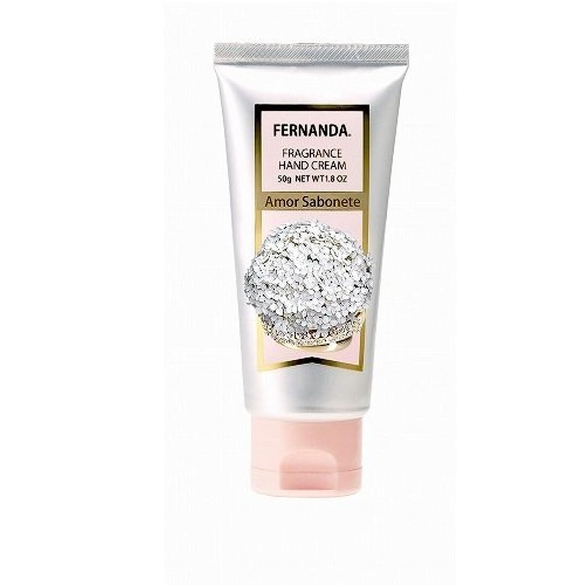ずんぐりした横誘惑するFERNANDA(フェルナンダ) Hand Cream Amor Sabonete (ハンド クリーム アモールサボネッテ)