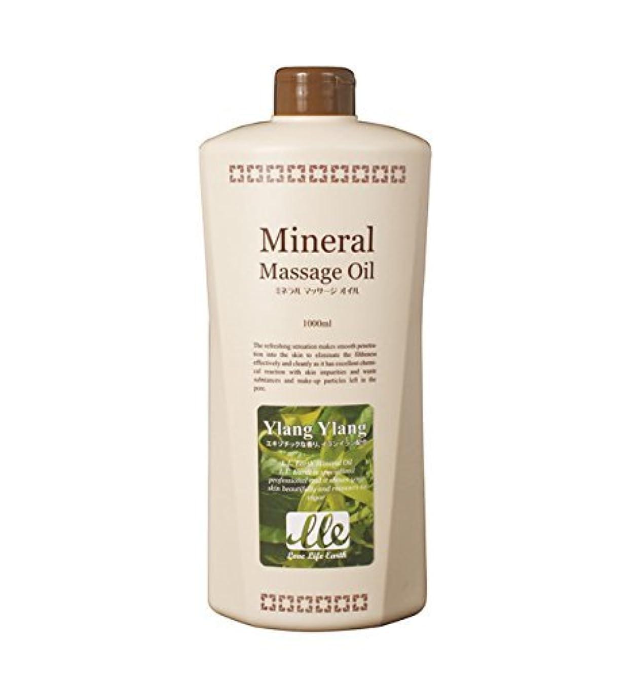 罰するチャールズキージング圧縮されたLLE 業務用 ミネラル マッサージオイル [香り5種] (ボディ用) イランイラン1L