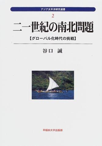 21世紀の南北問題―グローバル化時代の挑戦 (アジア太平洋研究選書)の詳細を見る