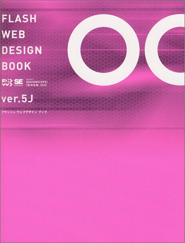 FLASH WEB DESIGN BOOK ver.5Jの詳細を見る