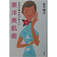 美容皮膚科医が教える東洋美肌術