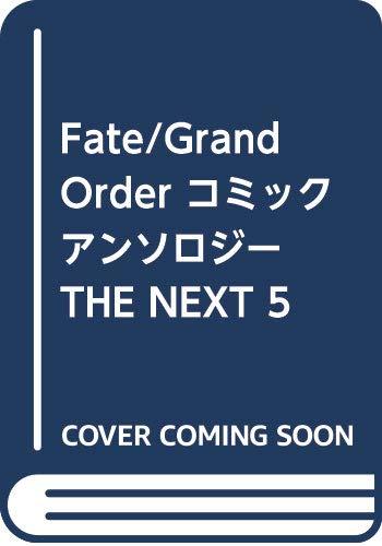 [画像:Fate/Grand Order コミックアンソロジー THE NEXT 5 (DNAメディアコミックス)]