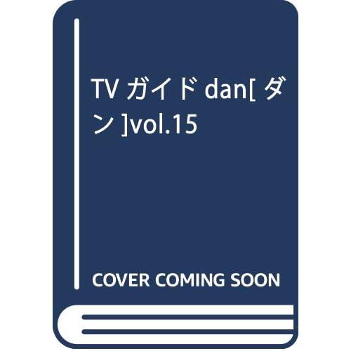 TVガイドdan[ダン]vol.15