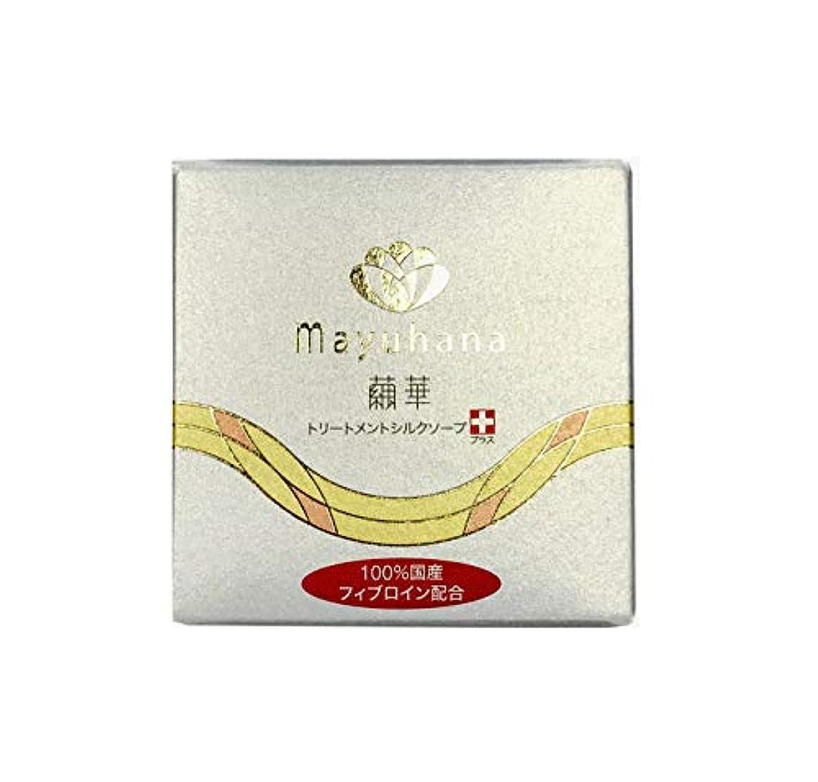 無菌 繭 石鹸「繭華」トリートメント シルクソープ 80g
