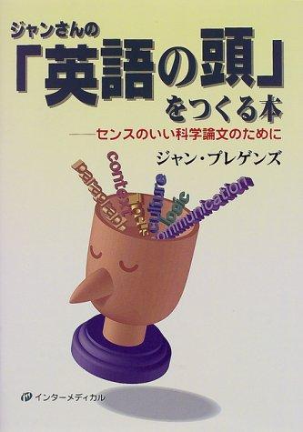 ジャンさんの「英語の頭」をつくる本―センスのいい科学論文のためにの詳細を見る