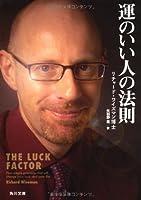 運のいい人の法則 (角川文庫)