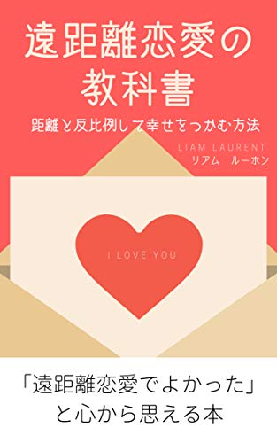 遠距離恋愛の教科書: 距離と反比例して幸せをつかむ方法 (オクタンス出版)