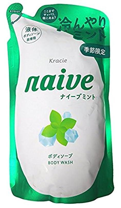 スリップ話またはどちらか【季節限定】 ナイーブ ボディソープ 冷やしミント 詰替用(380mL) / ペパーミントの香り