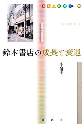 鈴木書店の成長と衰退 (出版人に聞く)の詳細を見る