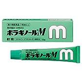 【第2類医薬品】ボラギノールM軟膏 20g