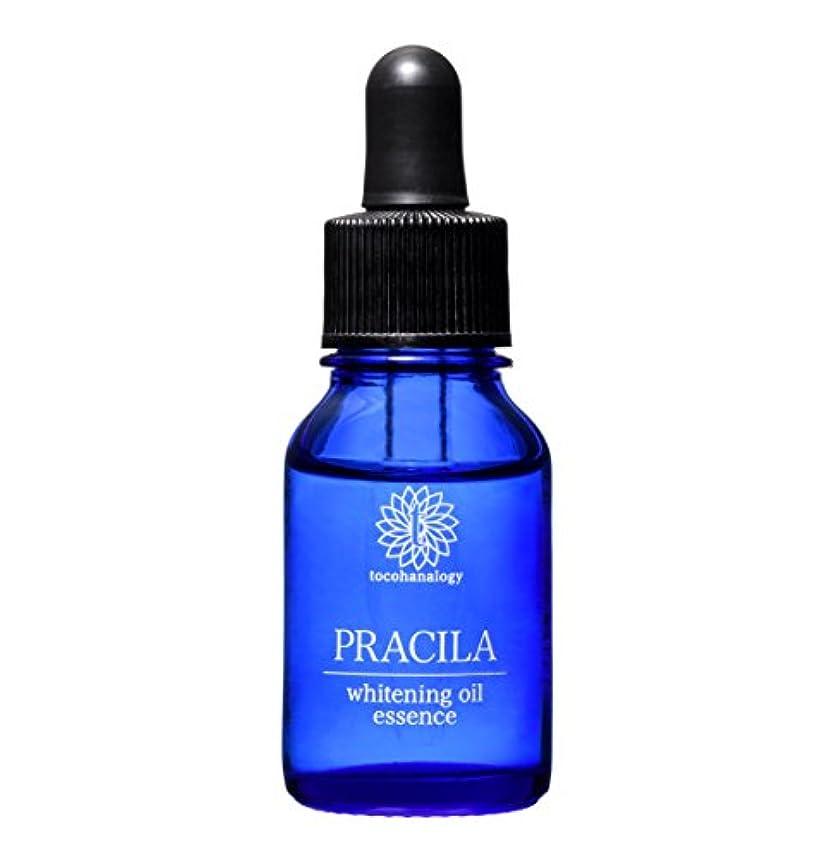 節約もの唯一トコハナロジー プラシラ 薬用美白オイル シミ そばかす 肌荒れ 対策 プラセンタ配合 (医薬部外品)