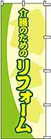 のぼり旗 介護のためのリフォーム S74424 600×1800mm 株式会社UMOGA