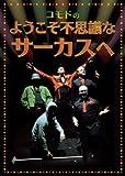 ようこそ不思議なサーカスへ (DVD) 画像