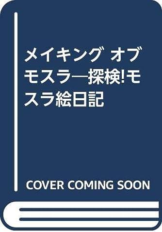 メイキング オブ モスラ―探検!モスラ絵日記