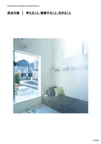 長谷川豪|考えること、建築すること、生きること (現代建築家コンセプト・シリーズ)の詳細を見る