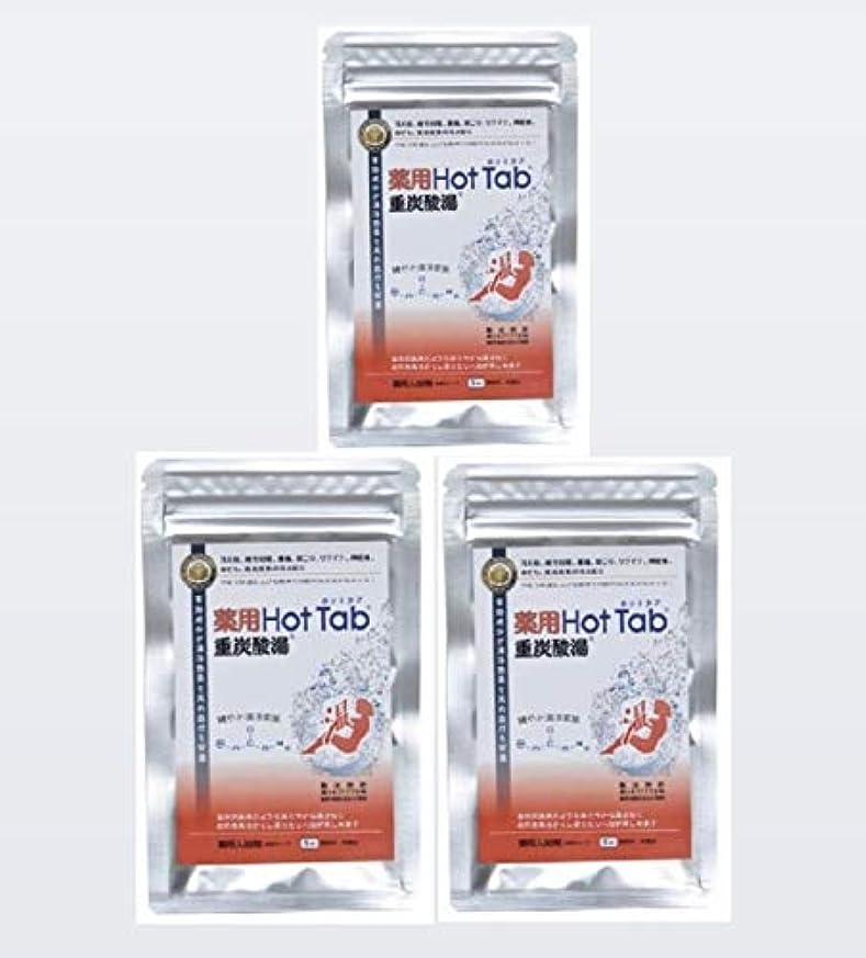 ハンマーブルジョン雪の薬用ホットタブ重炭酸湯 医薬部外品 【5錠×3袋】