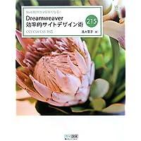 Web制作が3倍早くなる!Dreamweaver効率的サイトデザイン術 215 (Web Designing Books)