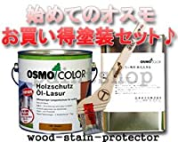 osmo color オスモウッドステインプロテクター3Lセット専用塗装具と専用洗浄液付 塗装用具:コテバケ 710 ストーンパイン